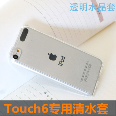 Ipod touch6保护壳新款touch5薄手机壳TPU硅胶透明itouch4手机壳