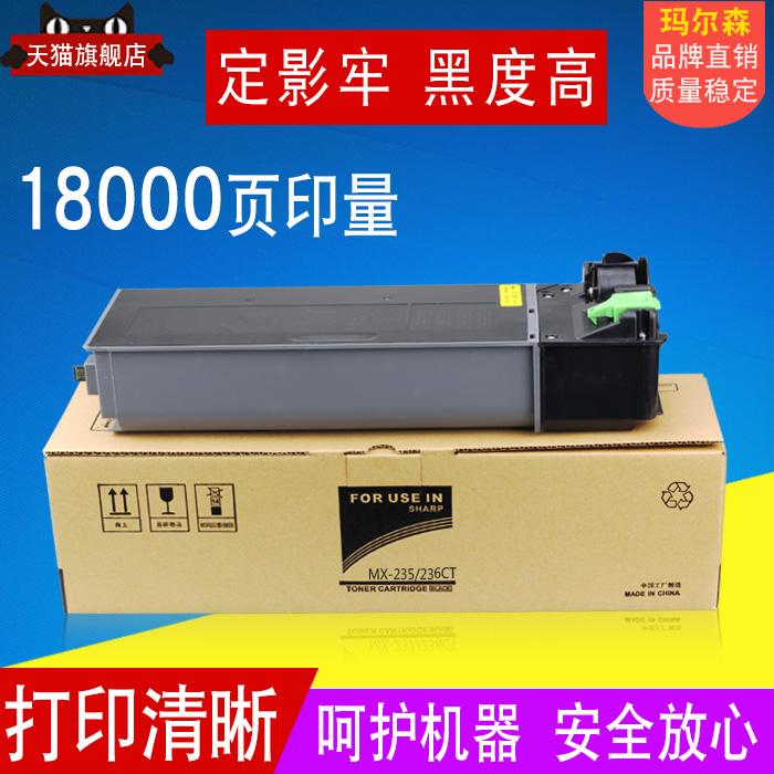 适用夏普MX-235CT碳粉 AR1808S 2008D 2308 2328 236粉盒AR-021ST-C墨粉4818 3818 4821碳粉盒3821 022墨粉盒
