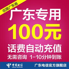 广东电信旗舰店100元话费充值 手机用户 快速到账 直充