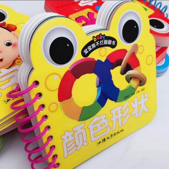 【選5本包郵】寶寶撕不爛翻翻書《顏色形狀》0-1-2-3歲幼兒童書啟蒙早教書看圖認識顏色形狀卡片認知掛圖教具兒童益智玩具書籍