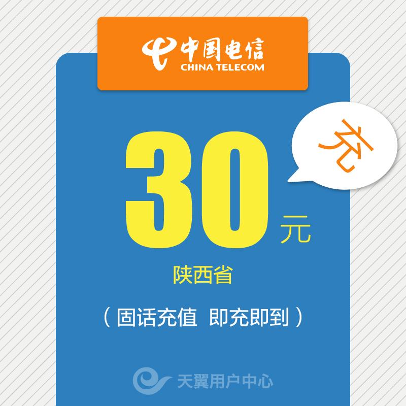 陝西電信固定電話充值30元 座機話費自動充值 固話繳費直充快充