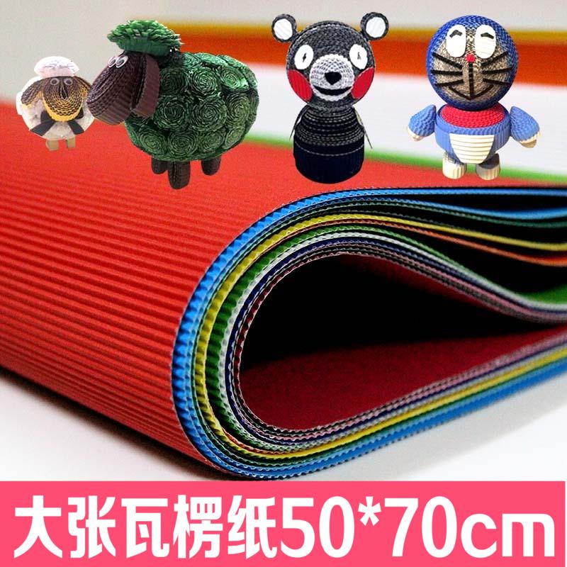 大张瓦楞纸手工diy作品幼儿园手工材料彩色瓦楞纸板包装纸50X70cm