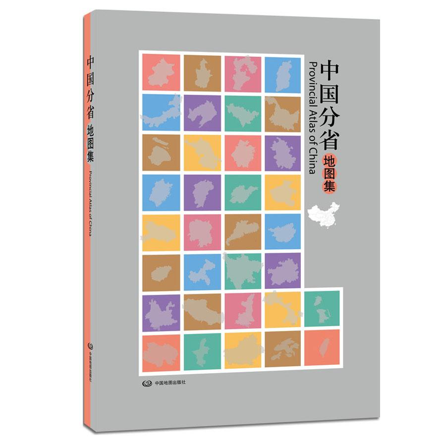 中国分省地图集 分省资讯中国政区交通及地理参考工具书学生了解和研究我国基本国情省情和学习中国地理的工具书分省地图