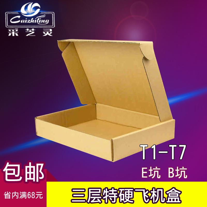 Три специальный жесткий самолет коробка коробка сын срочная доставка taobao одежда тюк пакет логистика почтовый кассета стандарт