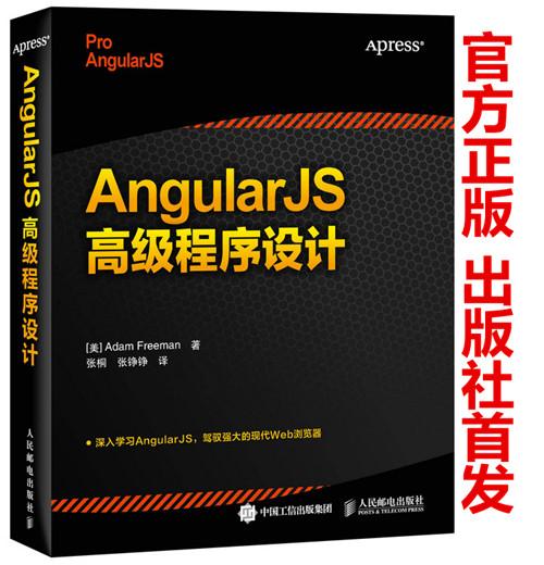 AngularJS高级程序设计 Angular JS开发秘籍 开发权威指南教程书籍 angularjs编程教程 JavaScript Node.js web开发应用教材 正版