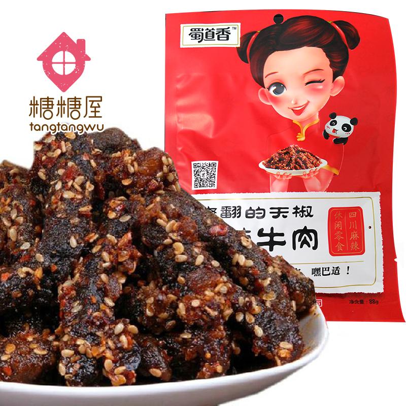 糖糖屋零食品 四川特产食品 蜀道香天椒麻辣牛肉干 香辣爽口88g