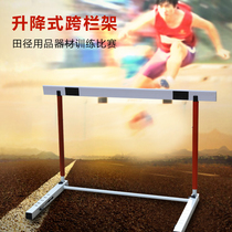 Nelli Adult Competition Hurdle frame 5-gear lifting hurdle frame for primary and secondary school students with hurdle frame adjustable