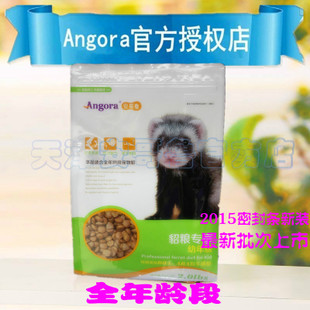 Angola Broin Turkoglu Young Professional Advanced mink mink pet mink food grain Anglo snack food