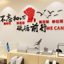 Corporate corporate office culture wall decoration inspirational wall sticker slogan 3D three-dimensional acrylic wall sticker