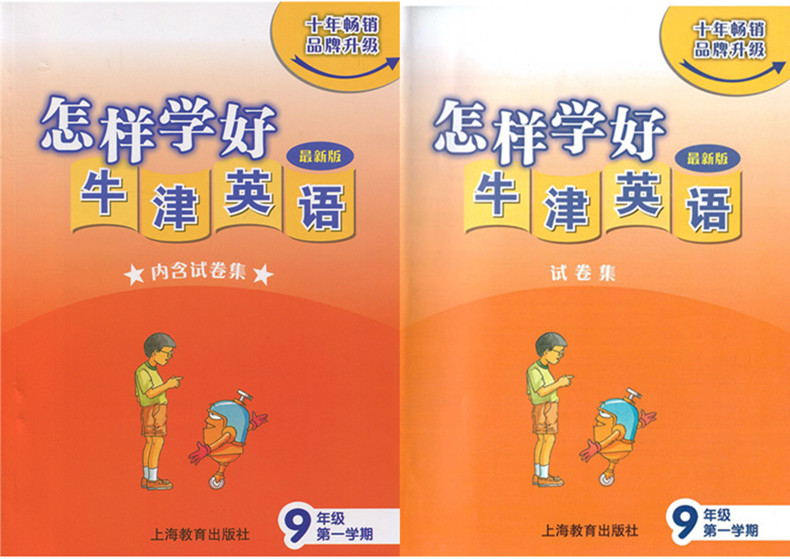 怎样学好牛津英语 九年级第一学期/9年级上 书+试卷 配套上海牛津英语教材使用 上海教育出版社 上海初中英语辅导