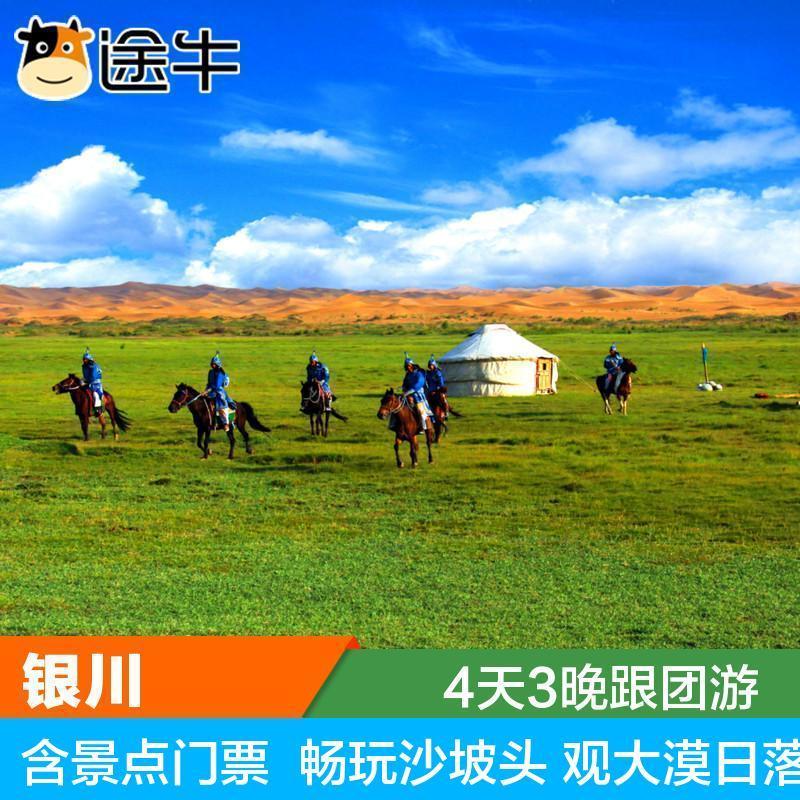 途牛天津-宁夏沙坡头影视城西夏王陵通湖草原双飞4天3晚跟团游