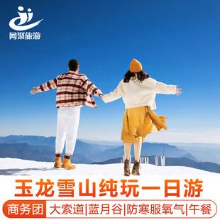 丽江玉龙雪山纯玩一日游 大索道印象丽江蓝月谷千古情门票跟团