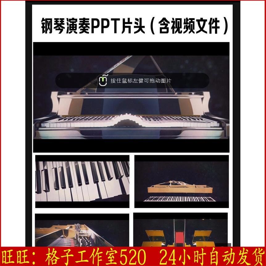 音乐会演唱会钢琴演奏音符PPT片头 演唱会音乐ppt视频模版下载g