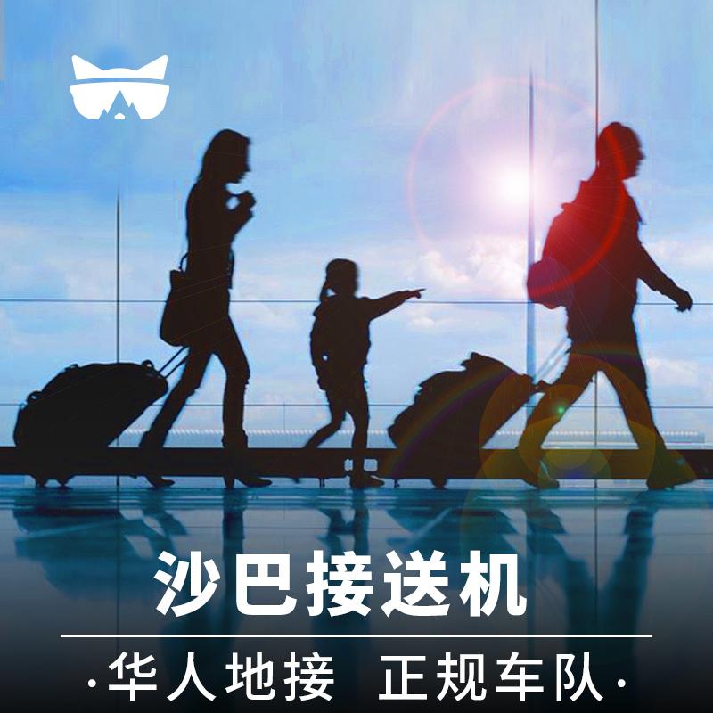 懒猫旅行 沙巴亚庇接机送机 斗湖接送机 马来西亚仙本那机场接送