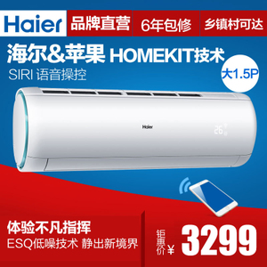 海尔/Haier KFR-35GW/15DGC23AU1 大1.5 支持 Apple Homekit