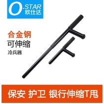 Euclidean outdoor Wushu Telescopic T-turn T-stick turn-turn defensive martial arts stick turn-in promotion