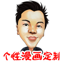 Humor Animation Design Q version of the Avatar cartoon image exaggerated comic photo hand painted illustration custom wedding