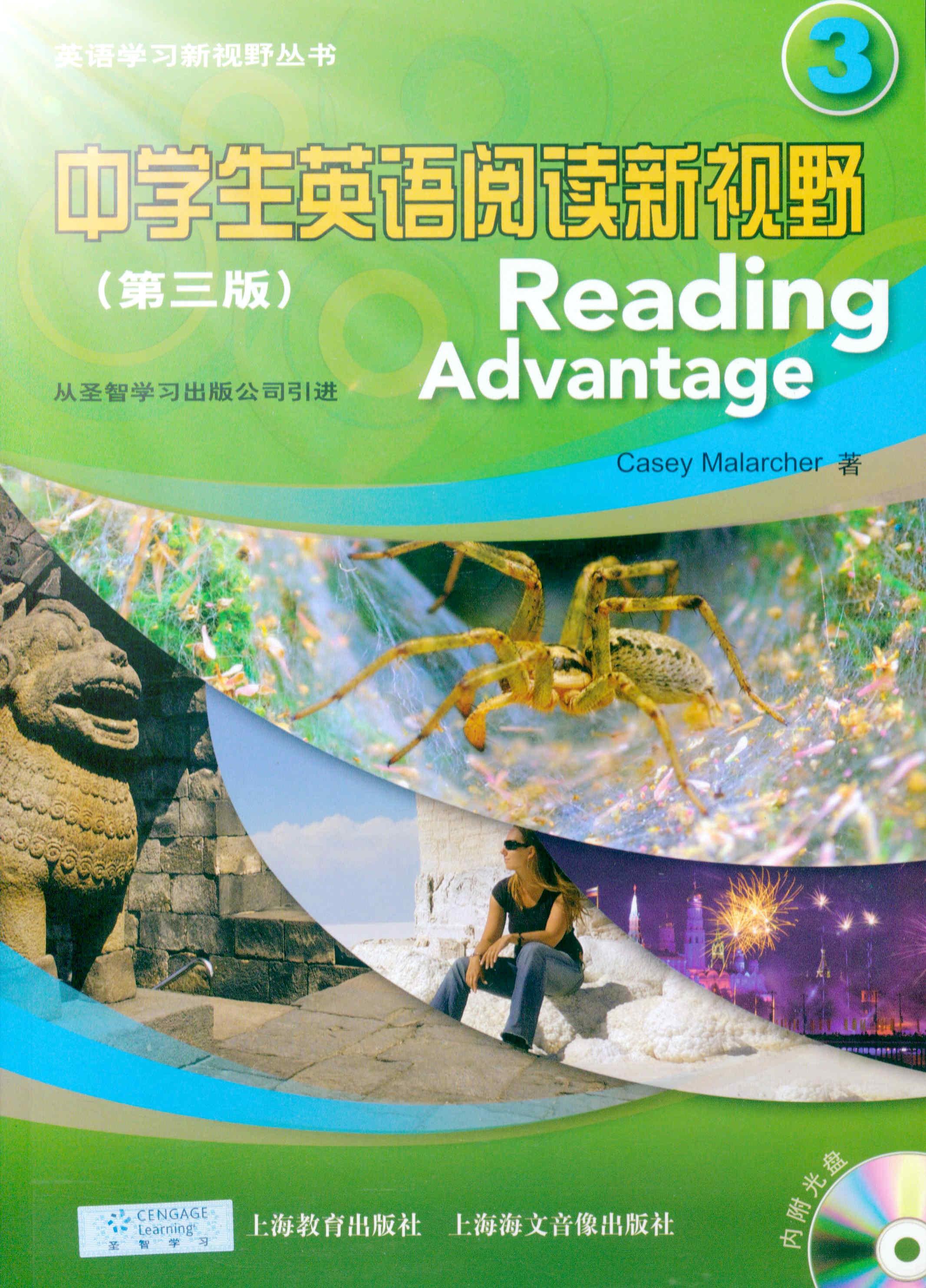 正版 中学生英语阅读新视野 3 第三版(附赠光盘1张)内含参考答案/上海教育出版社/英语学习新视野丛书