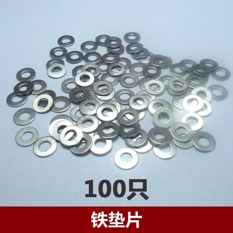 平垫圈 平垫片 华司介子金属垫圈  铁镀镍 螺丝垫 M2 M3 M4/100个