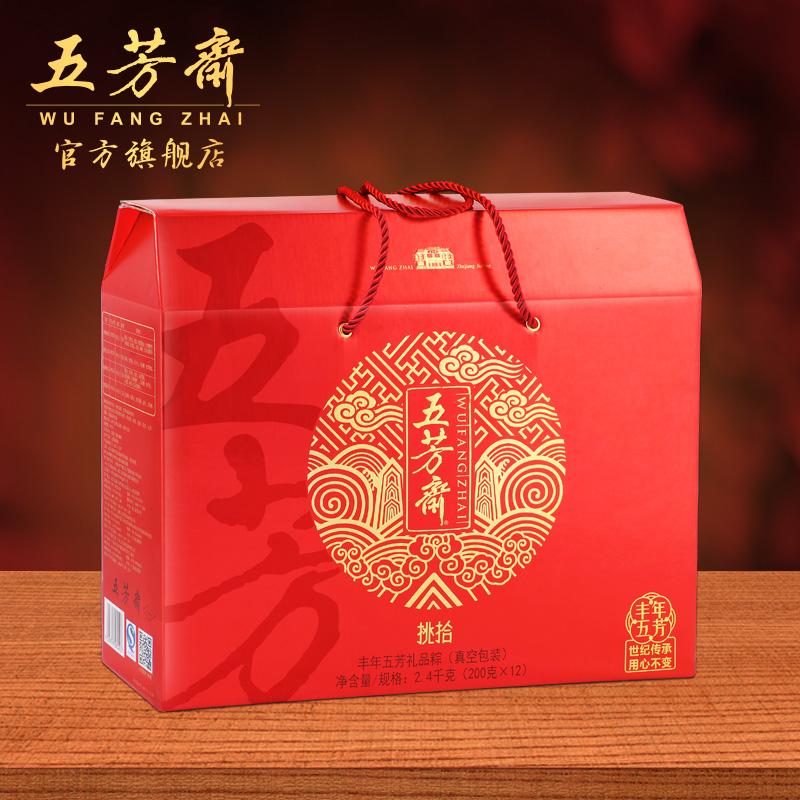 五芳齋粽子 裝 豐年4口味2400g 蛋黃肉粽豆沙粽 嘉興肉粽子