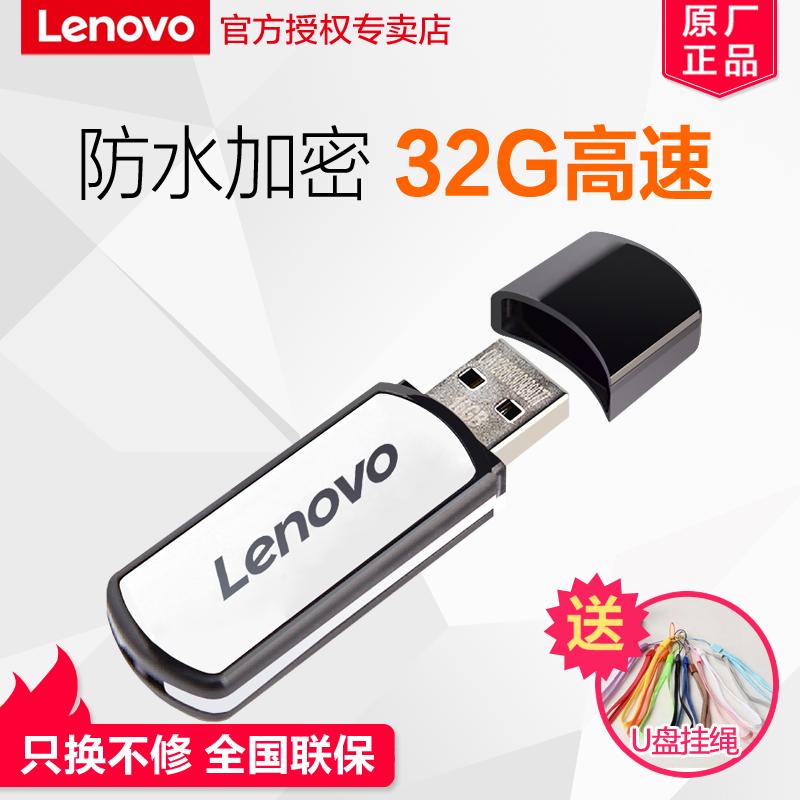 联想U盘 T180 32G高速闪存盘 USB3.0商务款 防水可加密 全国联保
