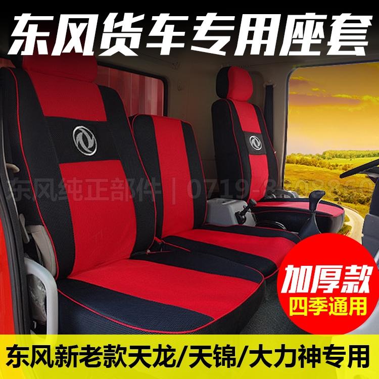 东风货车座套天龙天锦大力神153货车加厚四季通用全包座套座椅套