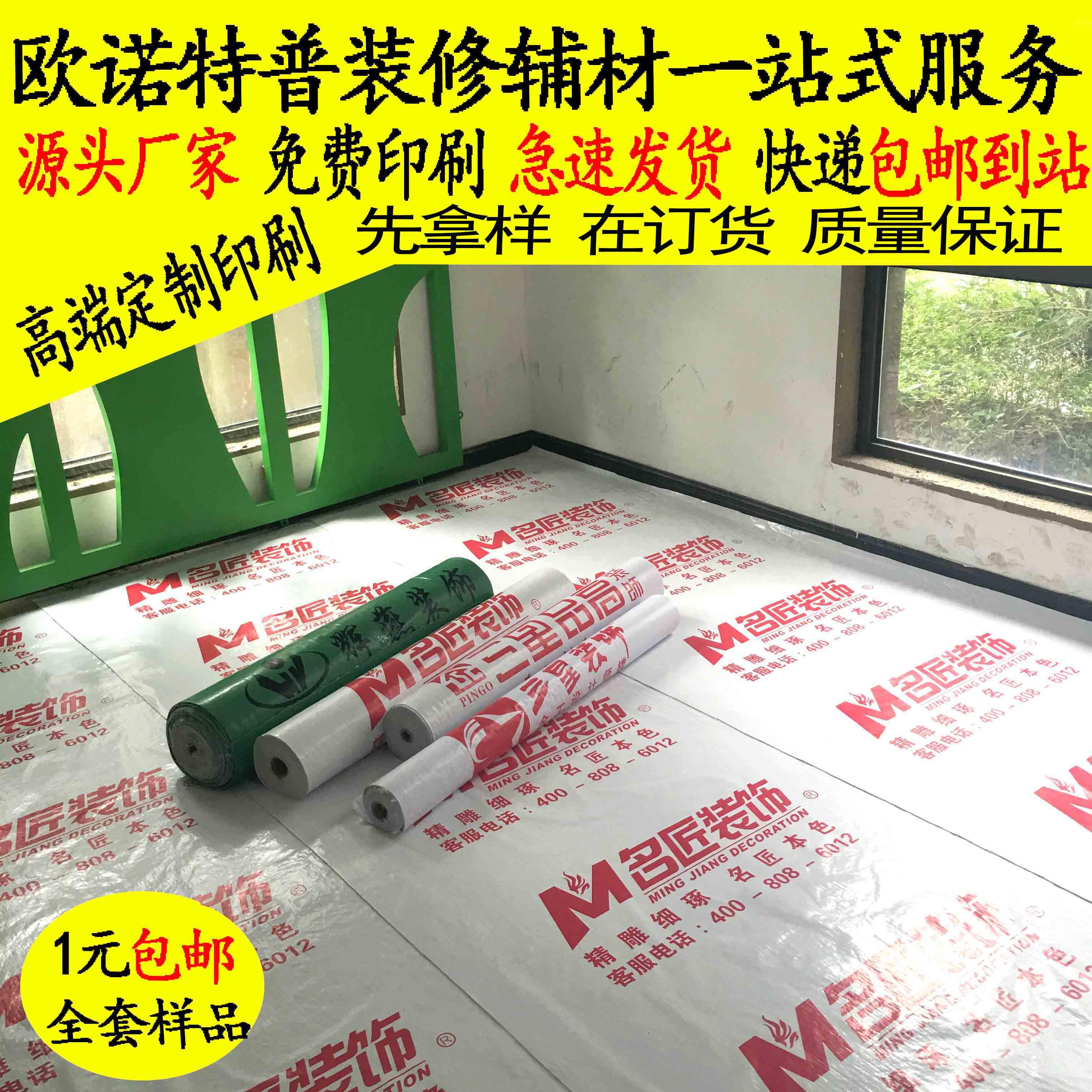 公司定制装修地面地砖木地板PVC保护膜家具门窗成品防潮膜地膜垫