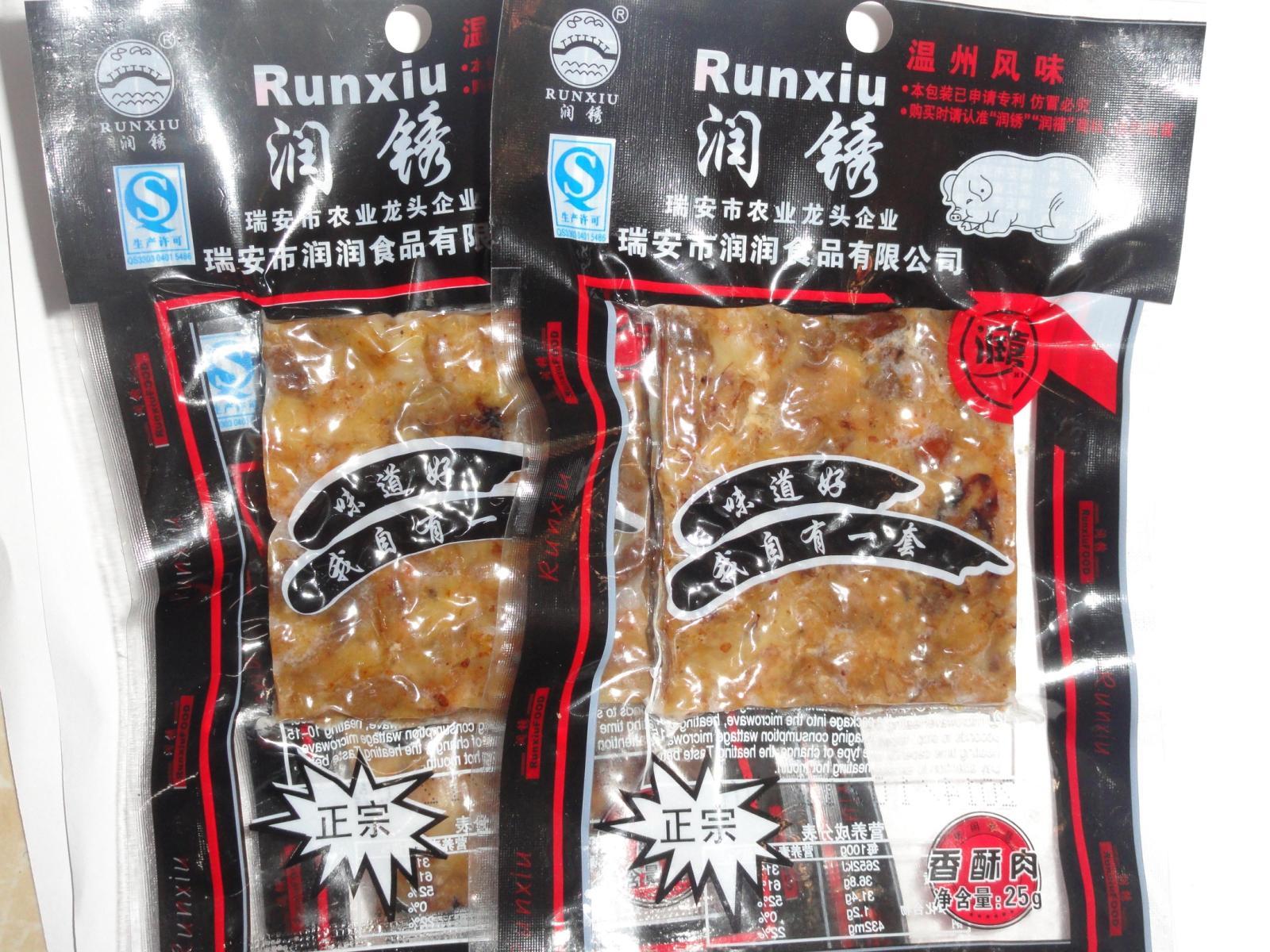 温州特产休闲零食品 润秀猪油渣25g 香酥肉 浙江沪满68包邮