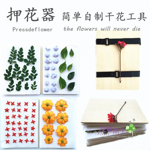 押花器压花器压花板植物标本制作工具儿童手工亲子diy制干花工具11-30新券