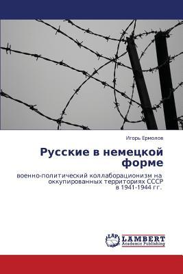 【预售】Russkie V Nemetskoy Forme