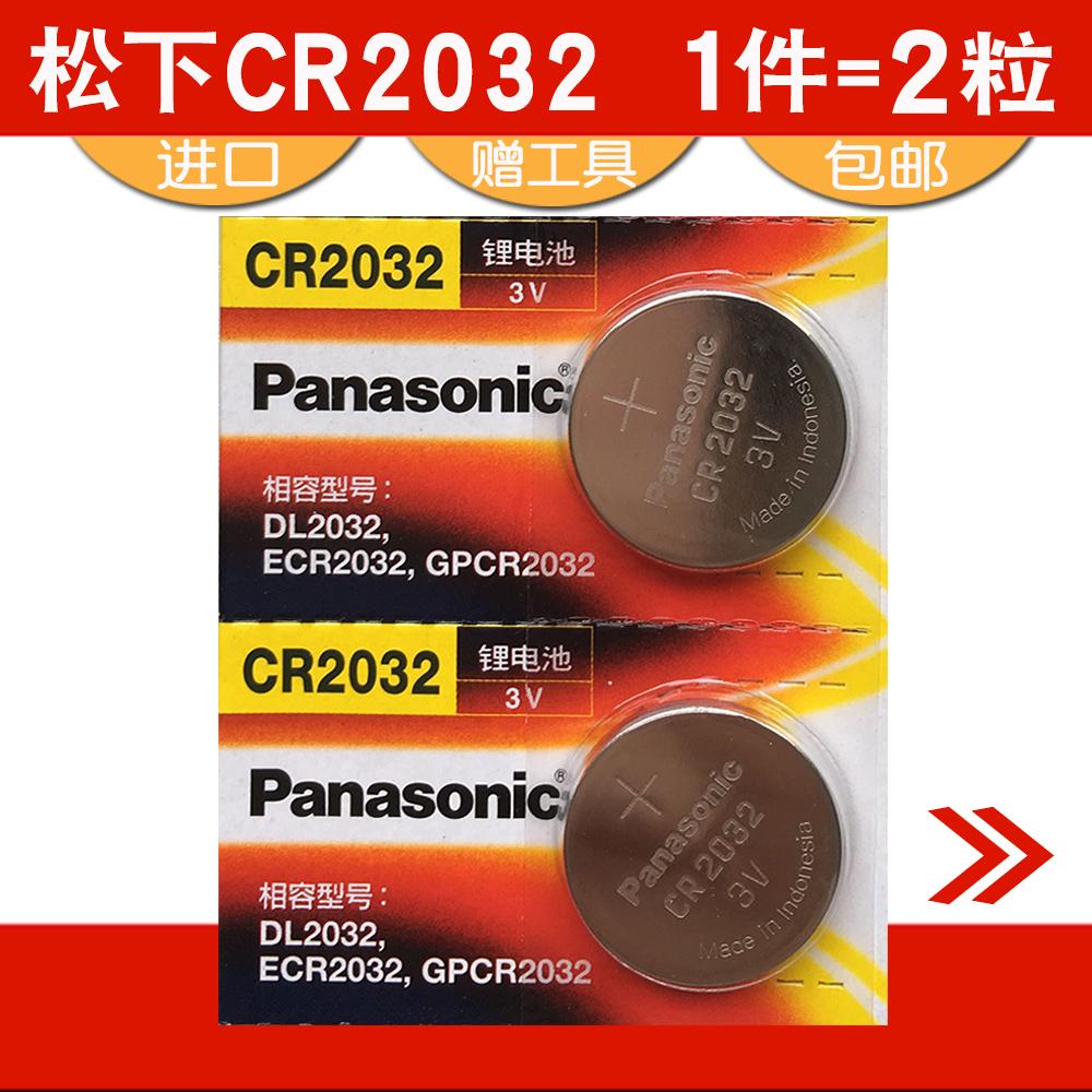 松下CR2032纽扣电池3V原装电子称奥迪现代别克钥匙汽车遥控器电池