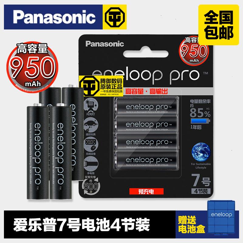 鬆下愛樂普eneloop 7號充電電池AAA七號充電電池PRO三洋充電電池