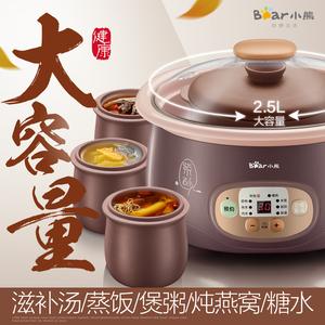 Bear/小熊 DDZ-A25Z1紫砂锅电炖盅家用全自动陶瓷养生煲汤煮粥锅