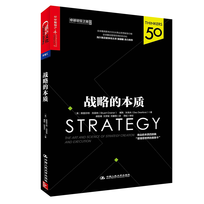 包邮 战略的本质 商业管理 企业经营 企业管理类书籍 经营管理书籍 管理员工团队管理书籍 斯图尔特・克雷纳 湛庐文化