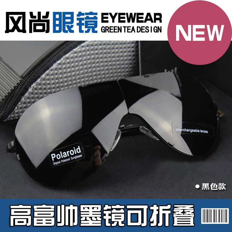 Fashion new fashion man Luo Zhixiang one piece Sunglasses foldable toad glasses Polarized Sunglasses driving Sunglasses
