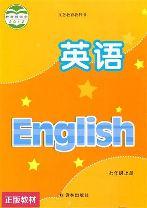 新課標牛津英語7上 英語課本 七年級上冊 7A  初中教材