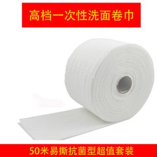 高档美容院超好用的一次性洗面巾/洁面卷巾/毛巾 易撕抗菌型50米