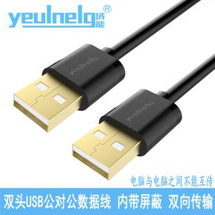 域能 USB数据线双头公对公 笔记本散热器电源线 移动硬盘连接线价格