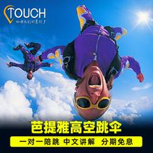 泰国芭提雅旅游一日游芭堤雅高空跳伞专业陪跳酒店接送