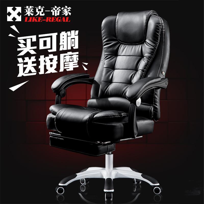 萊克帝家電腦椅家用辦公椅可躺老板椅升降轉椅按摩擱腳真皮座椅子