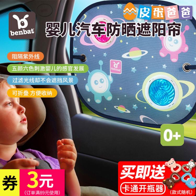 С цвет строка benbat ребенок ребенок автомобиль затенение занавес солнцезащитный крем изоляция занавес боковые окна типа чашки всасывания защита от ультрафиолетовых лучей