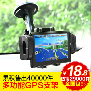 Li Sa car navigation bracket bracket 7 inch gps navigator sucker phone holder bracket
