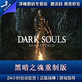 PC正版 黑暗之魂重制版 dark souls Remastered Steam激活码/序列号/CDkey