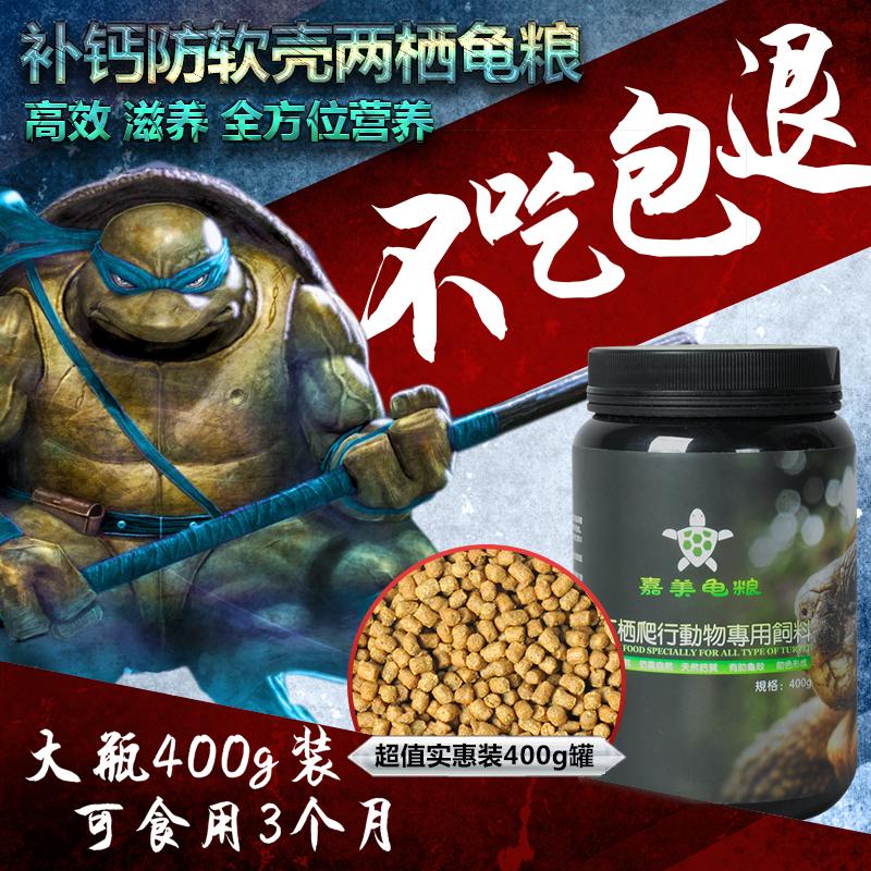 龟粮乌龟饲料巴西龟龟粮草龟乌龟饲料鳄龟龟粮虾粉28省400G