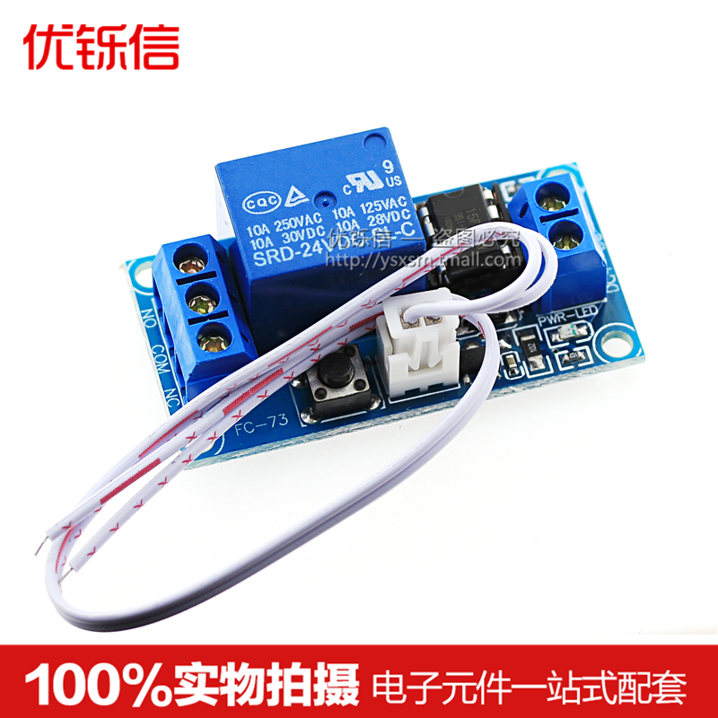 Single key bistable one key start stop self-locking relay module single chip microcomputer control relay 5v12v2v