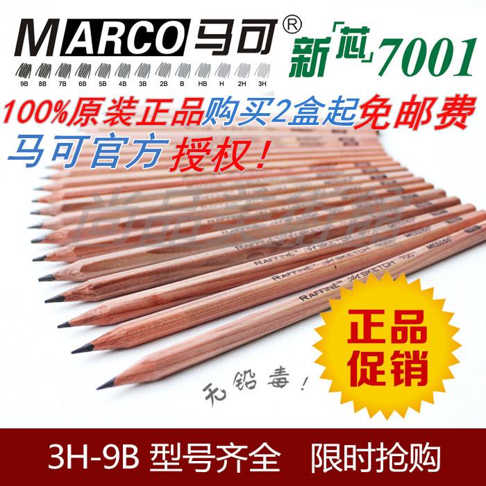 2盒起包邮!正品 马可7001原木绘图素描绘画铅笔 3H-9B 马可铅笔