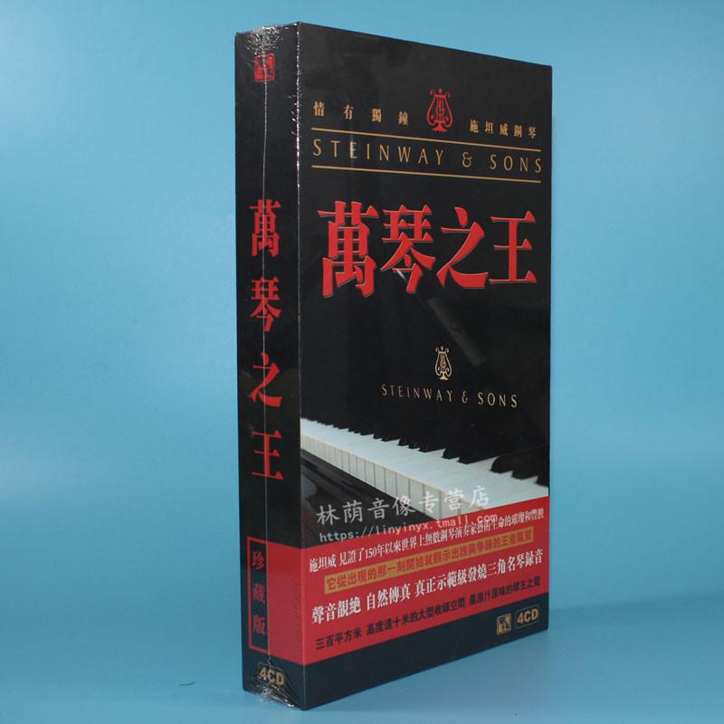 正版碟片光盘 风林唱片 王崴/斯坦威钢琴 万琴之王I 珍藏版 4CD