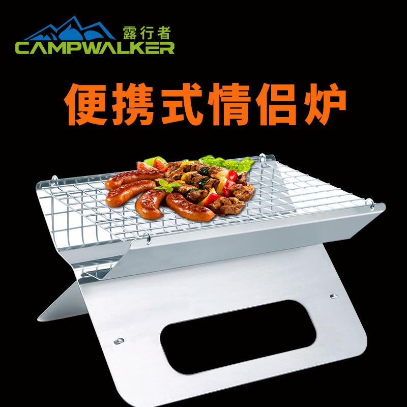 露行者燒烤爐戶外便攜 簡易不鏽鋼燒烤架迷你野外烤肉爐家用木炭