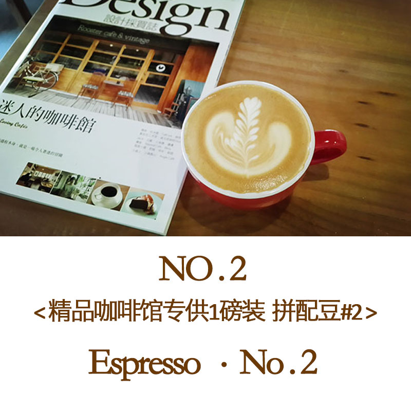 Qianjie boutique combination 2 Italian imported espresso beans fresh roasted coffee powder can be ground