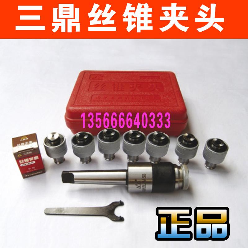 正品保障假一罚十南京三鼎丝锥夹头J4012L J4016L J4024A特价销售